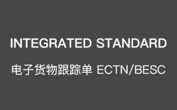 INTEGRATED STANDARD 电子货物跟踪单 ECTN/BESC